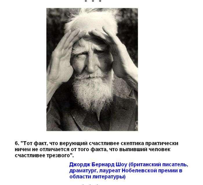 Цитати відомих атеїстів (15 фото)