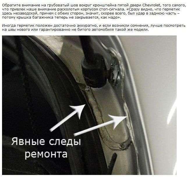 Секрети продавця уживаних автомобілів (17 фото + текст)