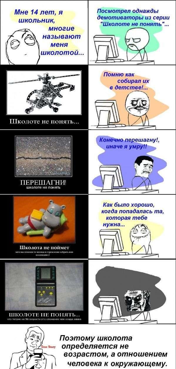 Смішні комікси (35 картинок)