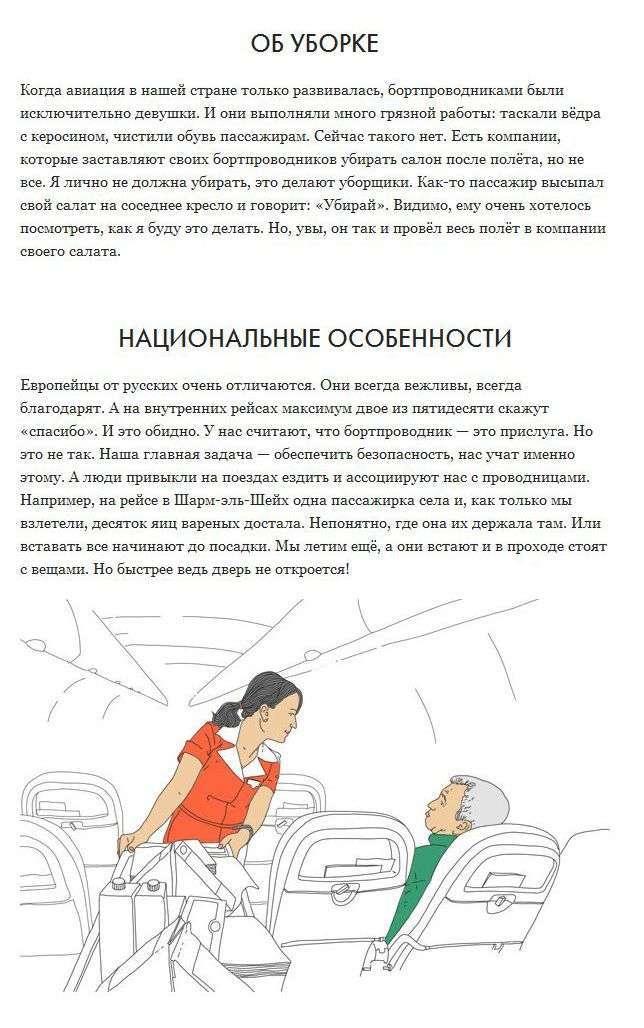 Тонкощі роботи стюардеси (7 картинок)