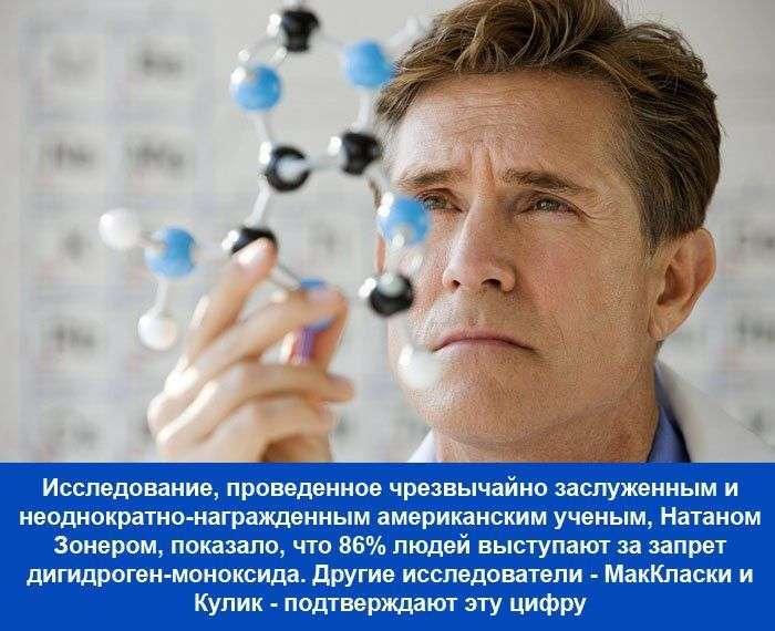 Чи потрібно боятися дігідроген моноксиду? (19 картинок)