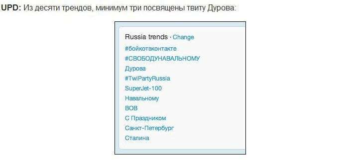 Необережний твіт Павла Дурова (10 скріншотів)