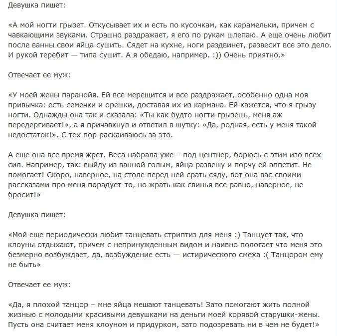 Смішні теми з жіночих форумів (13 скрінів)