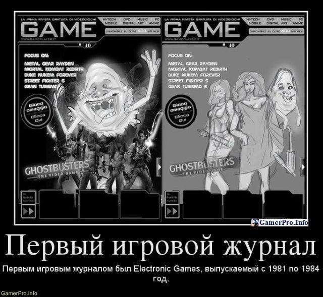 Пізнавальні факти про відеоігри. Частина 3 (16 картинок)