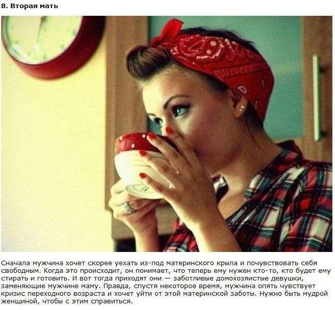 Дівчата, яких люблять чоловіки (10 фото + текст)