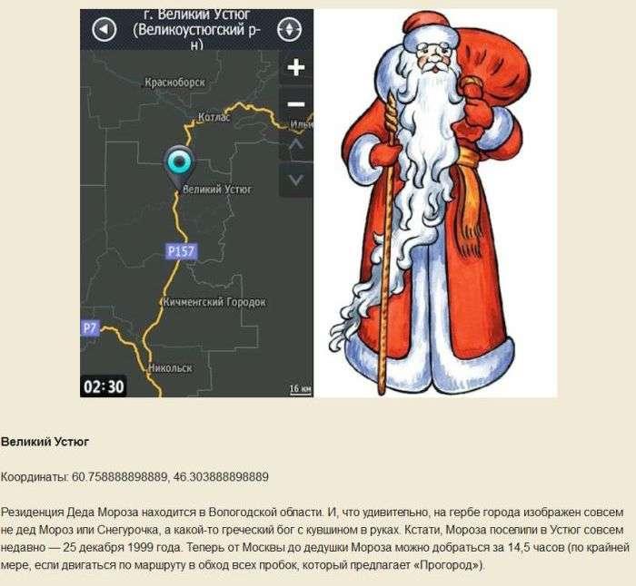 Цікаві GPS-координати (13 фото)