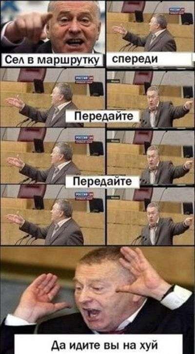 Комікси з Жириновським (39 картинок)