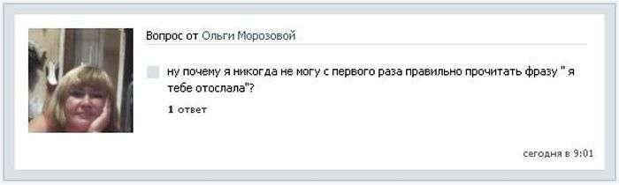 Питання Вконтакте (19 скріншотів)
