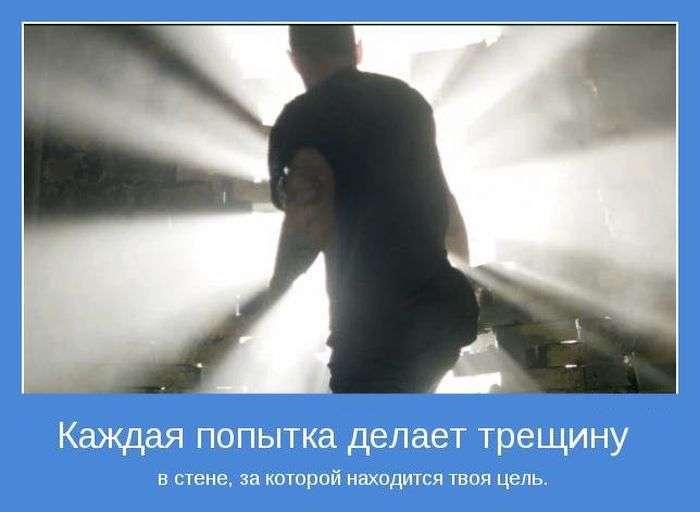 Мотиватори (65 фото)