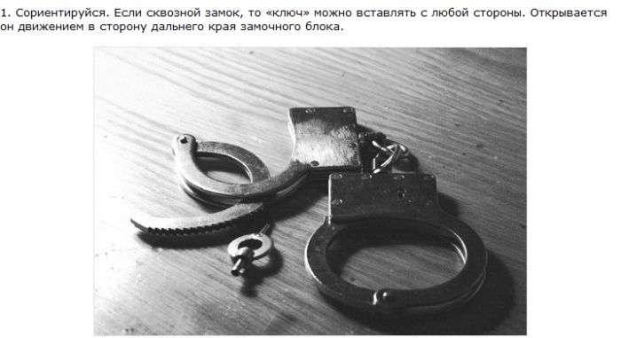 Як звільнитися від наручників (4 фото + текст)