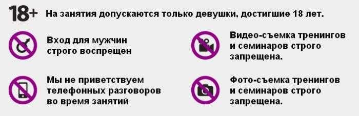 У Москві відкрився перший жіночий тренінговий центр по техніці сексу (4 фото)