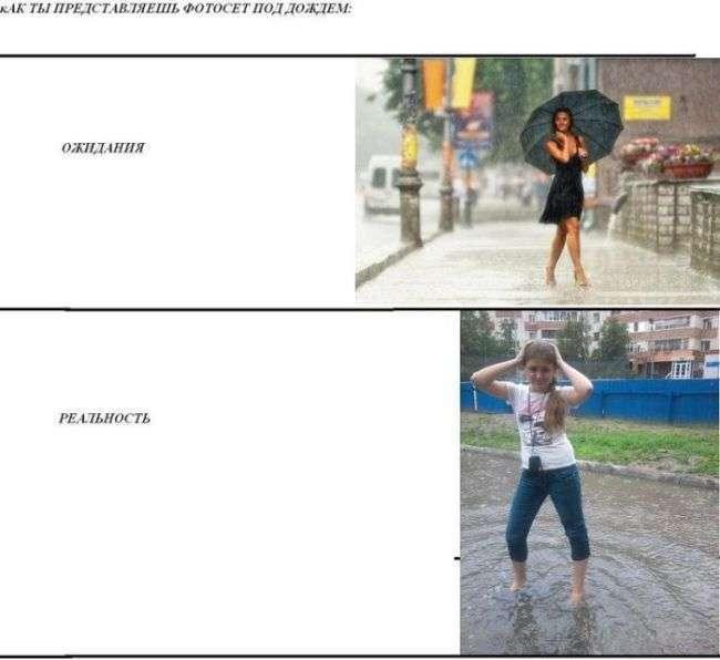 Очікування і реальність. Частина 3 (31 картинка)
