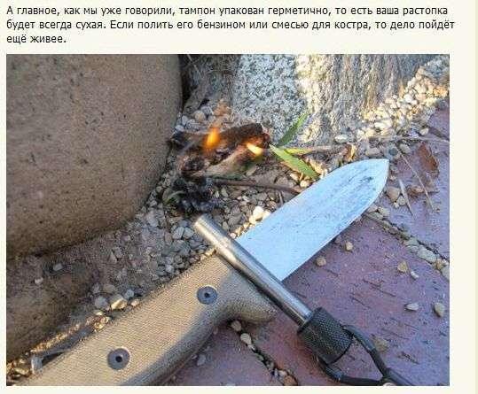 Тампон може врятувати вас в екстремальних умовах (18 фото + текст)