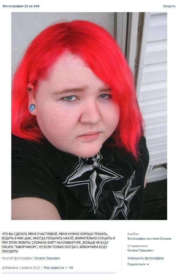 Дівчина з Вконтакту на імя Оксана Трешович (14 фото)