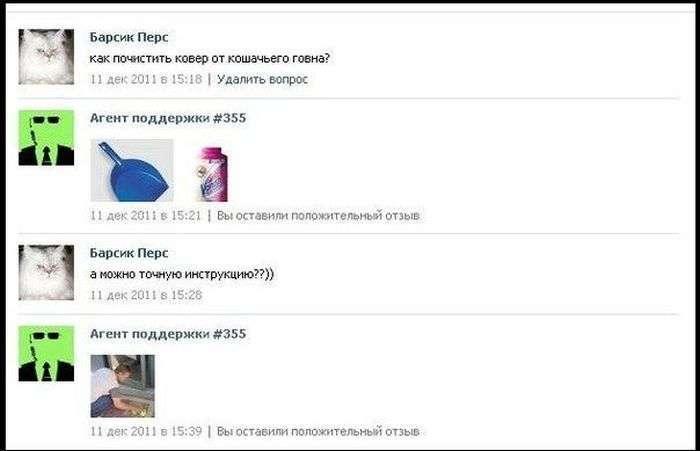 Жарти від техпідтримки ВКонтакте (13 скрінів)