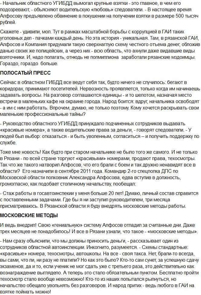 Перевертень у погонах в рязанському ДАІ (5 фото + відео + текст)