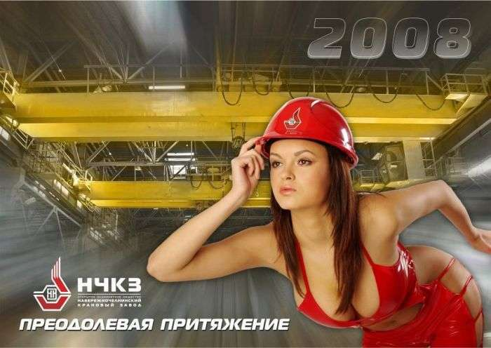 Дівчата набережночелнинского заводу (41 фото)