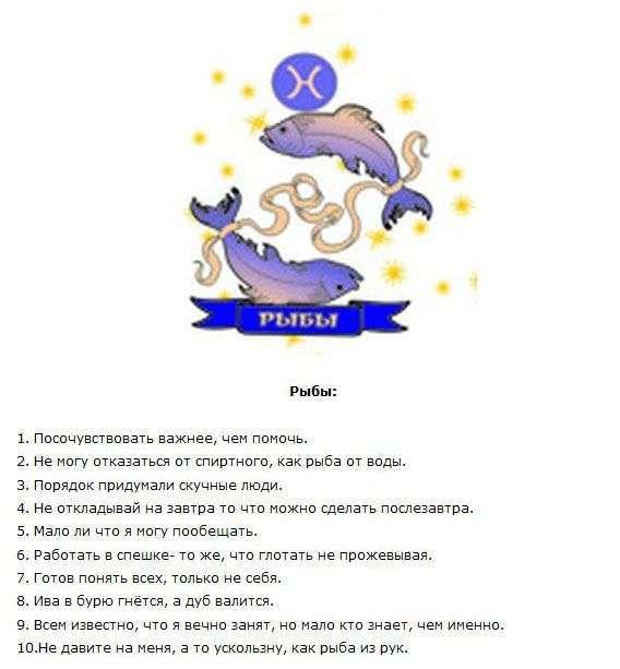 Фрази, властиві кожному знаку зодіаку (10 картинок + текст)
