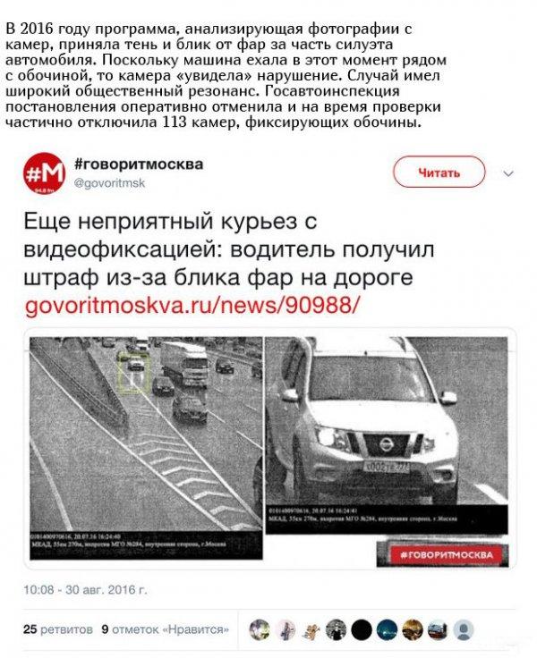 Самые необычные и нелепые штрафы с камер ГИБДД Всячина
