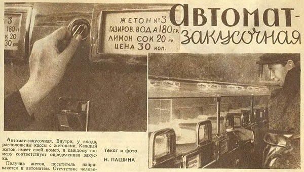 Товары, которые продавались в советских торговых автоматах