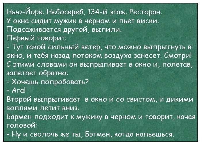 В одесской маршрутке разговаривают два школьника: - Фима, у нас урока музыки не будет. весёлые, прикольные и забавные фотки и картинки, а так же анекдоты и приятное общение