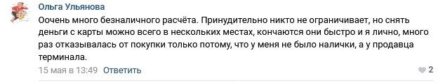 Сбербанк посоветовал клиентам самим разбираться с опасными уязвимостями своих терминалов россия