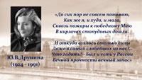 Запас прочности. Лекция Ольги Васильевой о подвиге солдат Великой Отечественной войны ВОВ,ВОЙНА