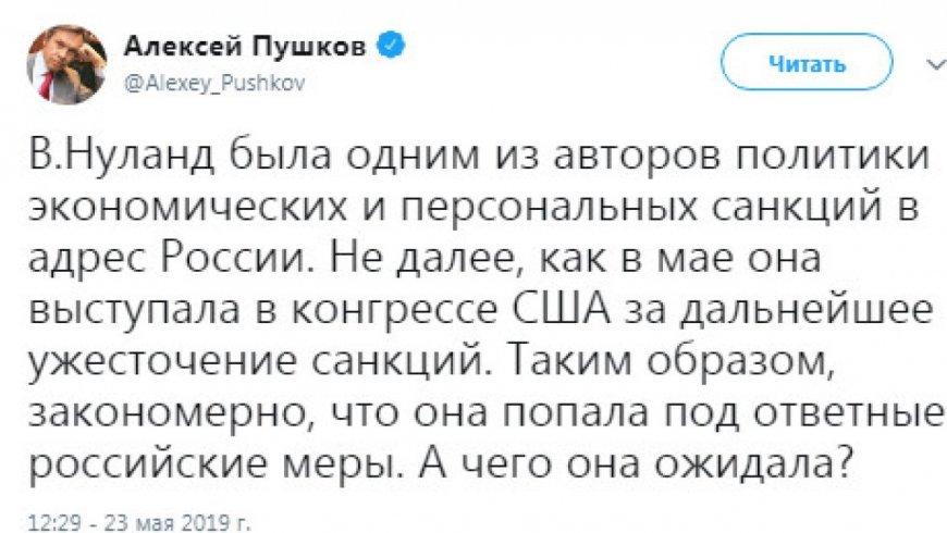 Пушков объяснил отказ Нуланд в визе РФ новости,события,политика